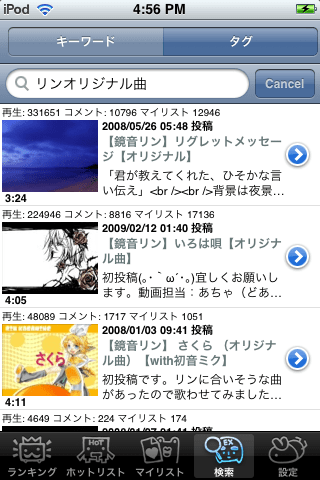 Let's try searching for Rin songs...