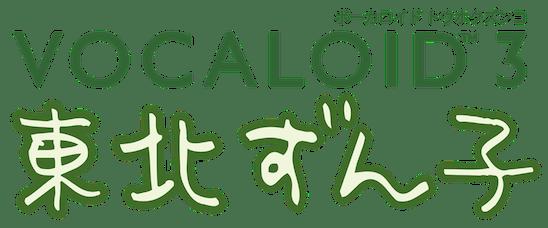 VOCALOID3 Tohoku Zunko