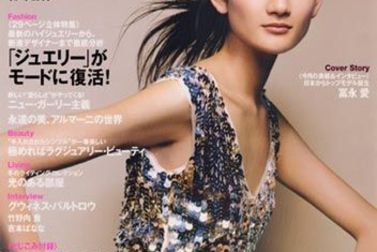 【冨永愛、モデルへの道 Vol.28】特別編・VOGUE JAPANとの思い出。