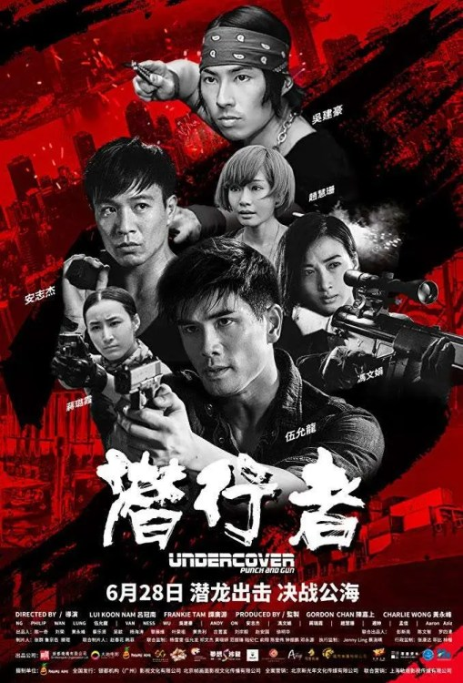 UNDERCOVER PUNCH AND GUN Poster 1