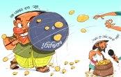সিন্ডিকেটের কারনে দ্রব্য মূল্যের দাম যেভাবে বৃদ্ধি হচ্ছে