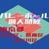 バレーボール個人開放_東京都_足立区、葛飾区、江戸川区