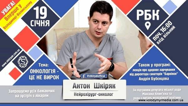 До Володимира-Волинського завітає відомий лікар-нейрохірург Антон ШКІРЯК