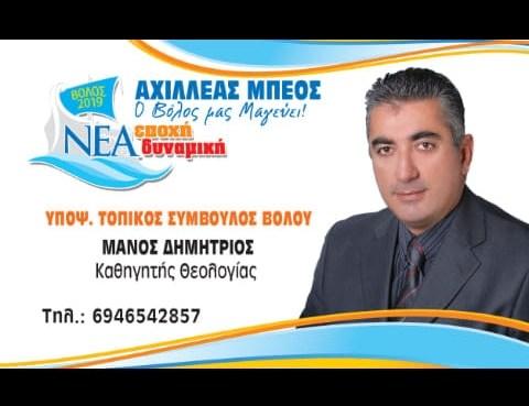 Μάνος Δημήτριος: «Με όραμα και ρεαλισμό»