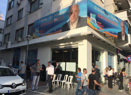 «Ξέσπασαν» στον εκλογικό κέντρο του Αχιλλέα Μπέου