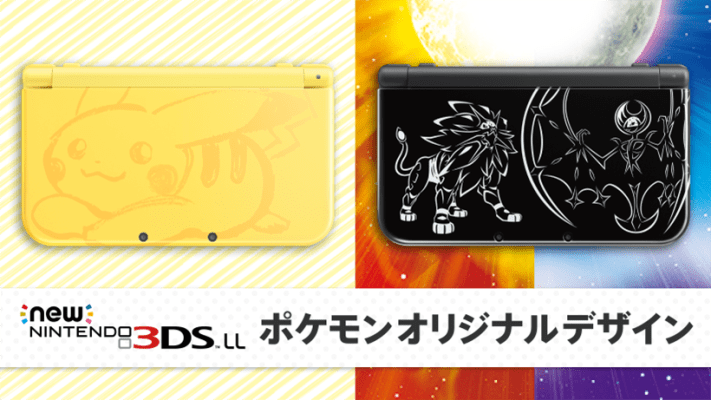 Japan gets two Special Edition New Nintendo 3DS XL models for Pokemon Sun and Moon