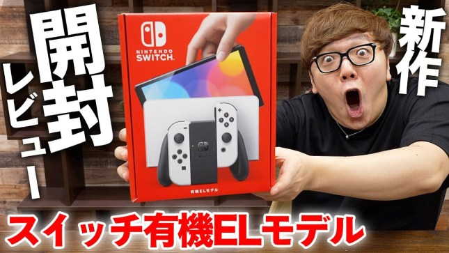 The first Nintendo Switch OLED Model unboxing has appeared