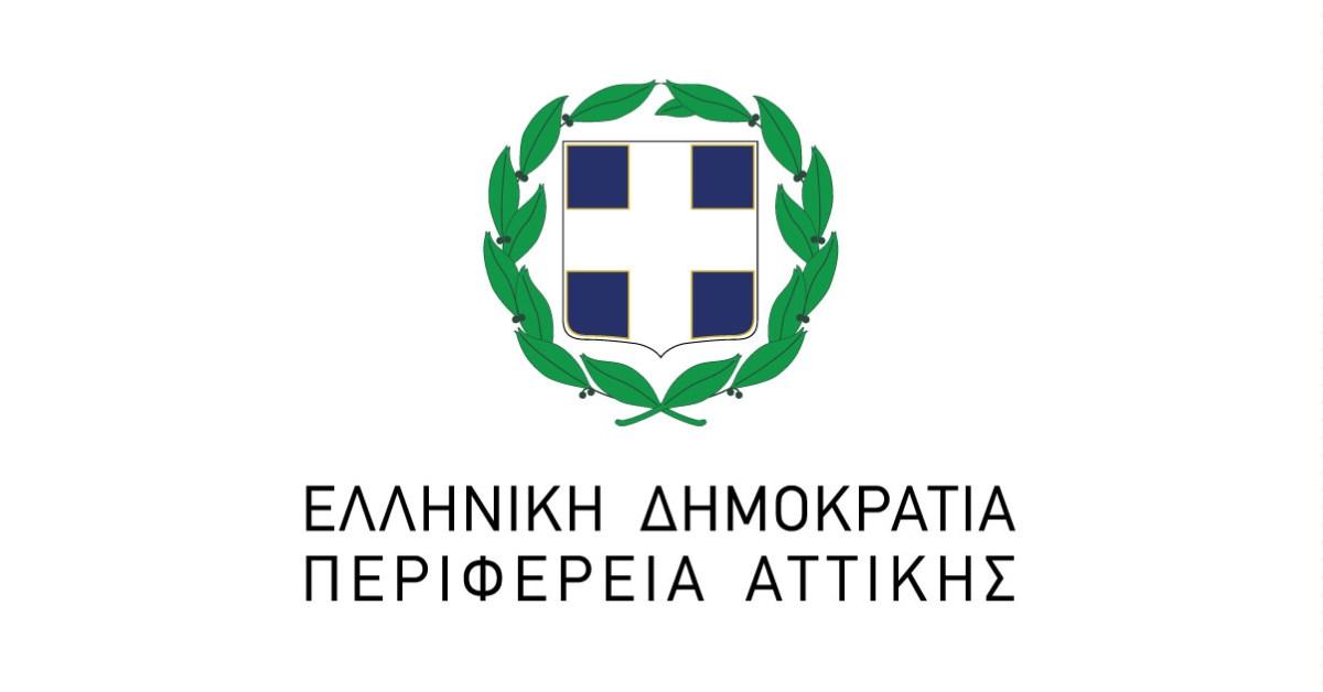 perifereia-attikis1