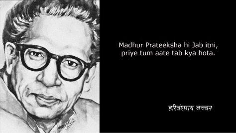 Harivansh Rai Bachchan Quotes in HIndi : Madhur Prateeksha hi jab itni, priye tum aate tab kya hota