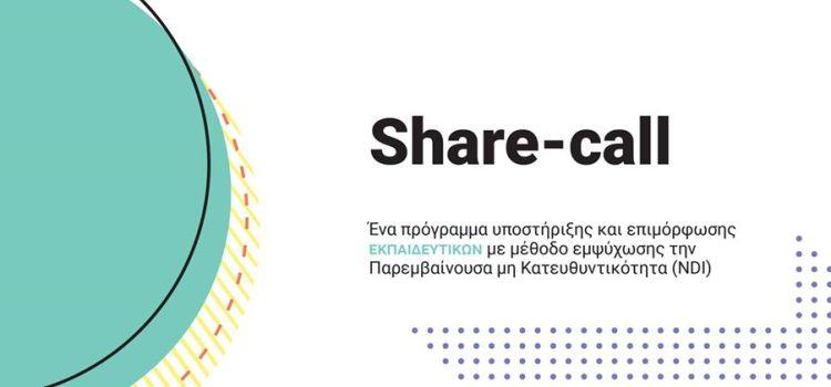 Share-Call: Επιμόρφωση και Υποστήριξη Εκπαιδευτικών