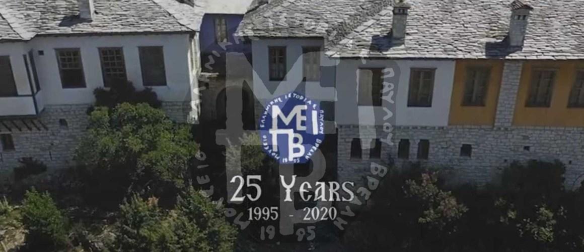 Greek History Museum by Pavlos Vrellis – 25 Year Celebration (1995-2020)