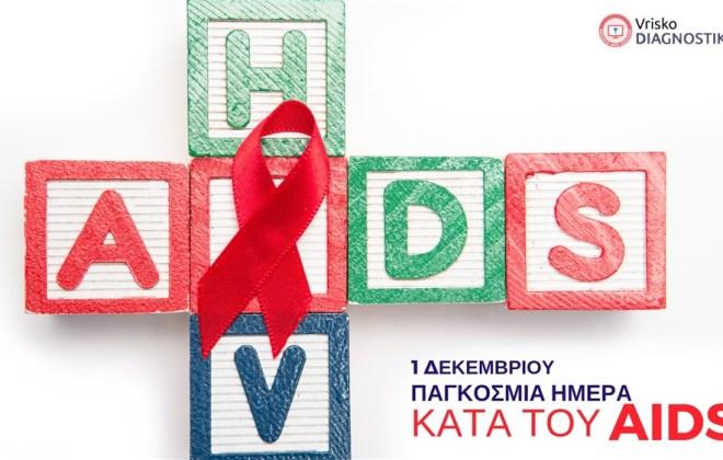 AIDS  – η μάστιγα του αιώνα μας