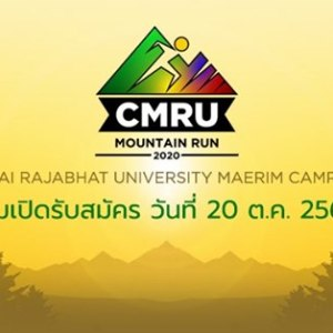 วิ่ง CMRU Mountain Run 2020