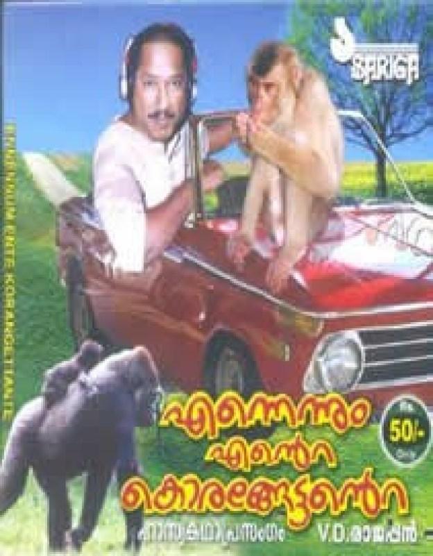 Rajappan (5)