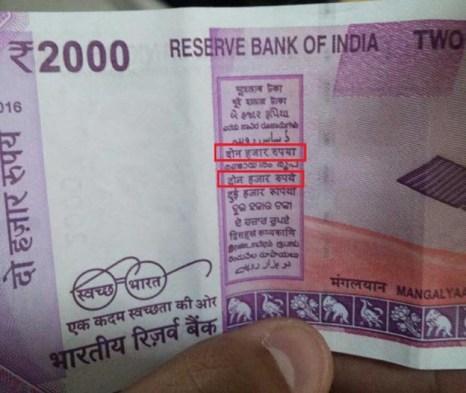 2000-rupee-mistake