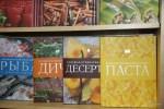 Кулинарные книги издательства BBPG