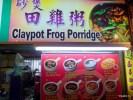 А говорят, что французы - лягушатники. В этом уличном заведении на Пинанге готовят разные каши с лягушками