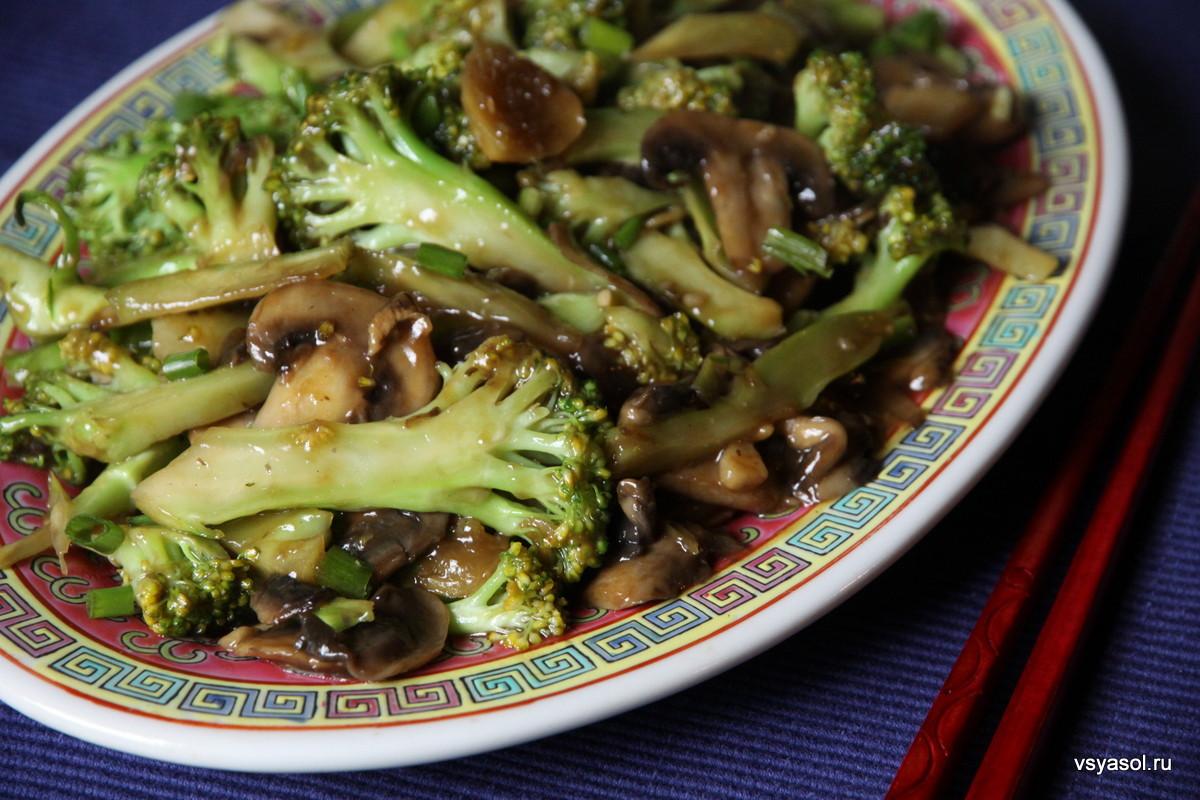 Гай лань, или брокколи по-китайски с шампиньонами
