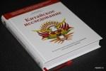 Бестселлер Китайское исследование теперь и на русском