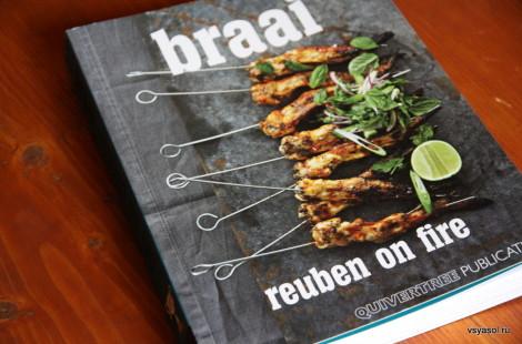 Книга о южноафиканском барбекю, или браай