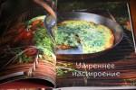 В издательстве МИФ вышла книга Ольги Баклановой Кухня нараспашку