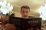 Шеф-повар Антонио знакомится с моей книгой