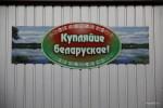 Лонзунги призывают покупать белорусское