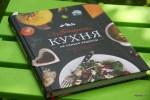Книга о швейцарской кухне вышла в издательстве МИФ
