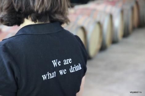 Слоган винодельни: Мы то, что мы пьем