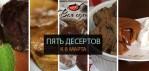 5 лучших рецептов десертов к 8 марта