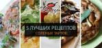5 лучших рецептов соленых тартов