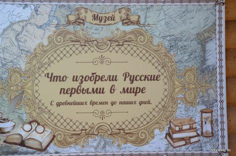 Музей в Переславле-Залесском