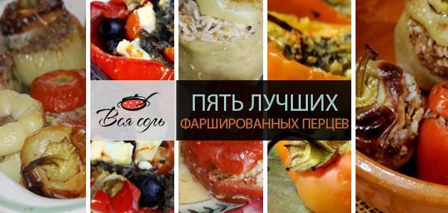 Фаршированные перцы: 5 удачных рецептов