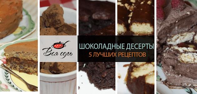 Шоколадные десерты: 5 лучших рецептов