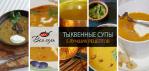 Тыквенные супы: 5 лучших рецептов