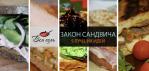 Закон сандвича: пять лучших идей