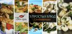 5 простых блюд с кальмарами