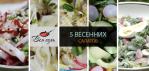 5 весенних салатов