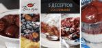 5 десертов со сливами, или путь к быстротечным радостям