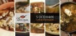 5 осенних супов и похлебок