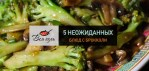 5 неожиданных блюд с брокколи