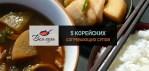5 корейских согревающих супов