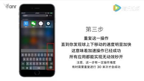 Speed up iPhone 4