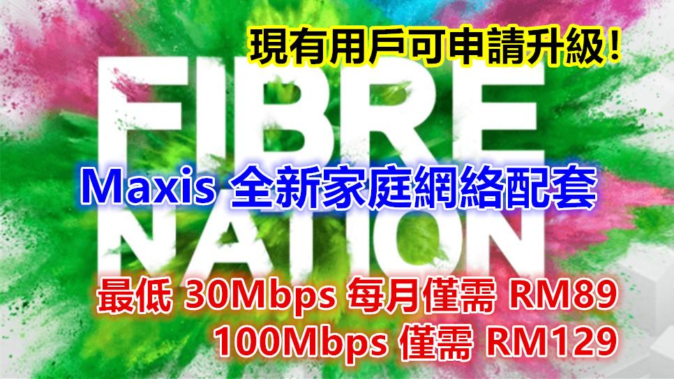 Maxis 公佈全新家庭網絡配套;最低 30Mbps 每月僅需 RM89;100Mbps 僅需 RM129;現有用戶可申請升級!