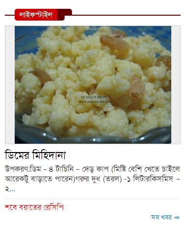 বাংলাদেশ প্রতিদিন-এ শবে বরাতের রেসিপি