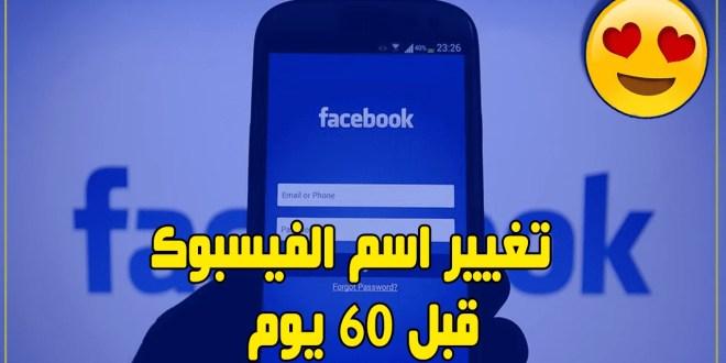 كيفية تغير اسم حساب الفيس بوك قبل مرور 60 يوم فيروس الحب للنت المجاني