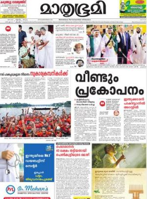 Mathrubhumi (മാതൃഭൂമി) Newspaper - Epapers