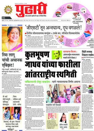 Pudhari is a popular marathi daily published from maharashtra, goa.