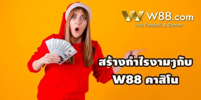 W88 คาสิโน แจกเครดิตฟรี ไม่ต้องฝากเงินก่อน