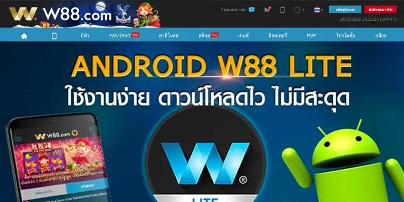 ดาวน์โหลด App W88